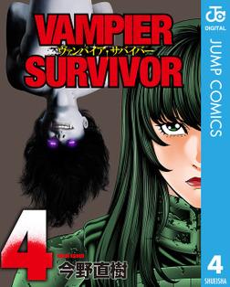 ヴァンパイア・サバイバー 4-電子書籍