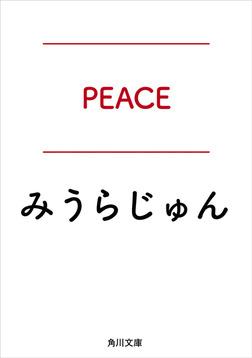 PEACE-電子書籍