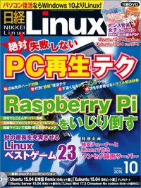 日経Linux(リナックス) 2015年 10月号 [雑誌]