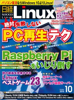 日経Linux(リナックス) 2015年 10月号 [雑誌]-電子書籍