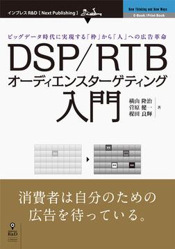 DSP/RTBオーディエンスターゲティング入門-電子書籍