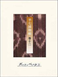 半七捕物帳 【分冊版】巻十二