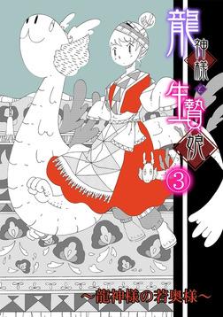 龍神様と生贄娘(3)-電子書籍