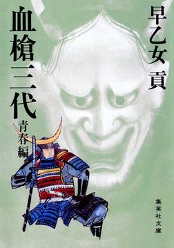 血槍三代 青春編-電子書籍