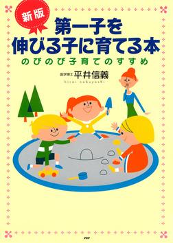 [新版]第一子を伸びる子に育てる本 のびのび子育てのすすめ-電子書籍