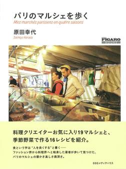 パリのマルシェを歩く(フィガロブックス)-電子書籍
