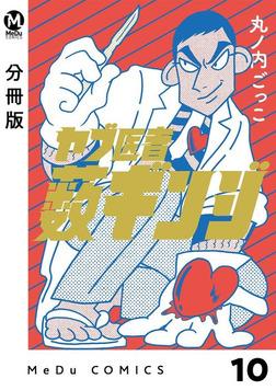 【分冊版】ヤブ医者薮ギンジ 10-電子書籍