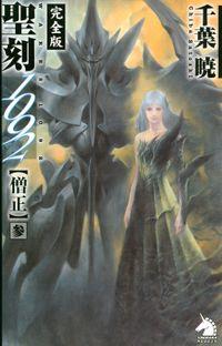 聖刻1092【僧正】完全版(3)