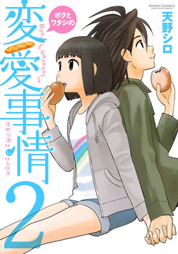 ボクとワタシの変愛事情 / 2-電子書籍