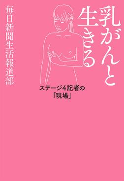 乳がんと生きる ステージ4記者の「現場」-電子書籍