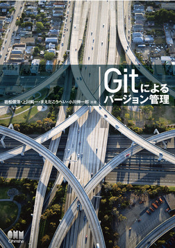 Gitによるバージョン管理-電子書籍