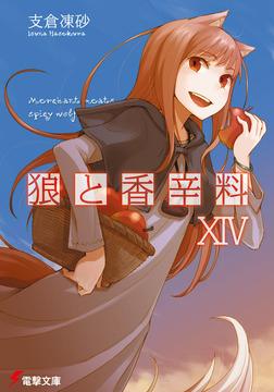 狼と香辛料XIV-電子書籍