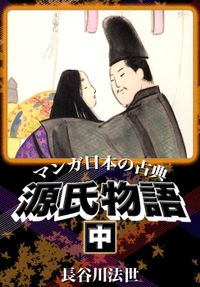 マンガ日本の古典 源氏物語 中