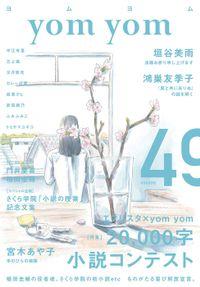 yom yom vol.49(2018年4月号)[雑誌]
