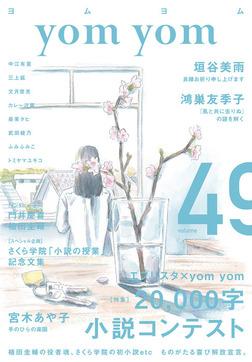yom yom vol.49(2018年4月号)[雑誌]-電子書籍