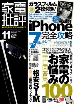 家電批評 2016年 11月号 《iPhone 7ガラスフィルムは付属しません》-電子書籍