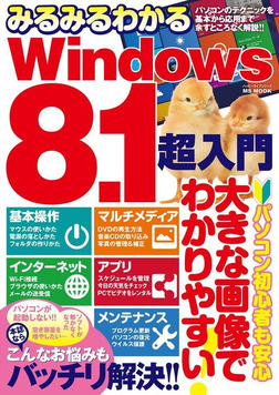 みるみるわかるWindows8.1超入門-電子書籍