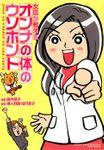 女医が教える女の体のウソホント