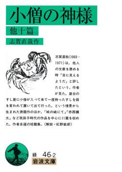 小僧の神様 他十篇-電子書籍