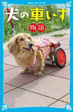 犬の車いす物語-電子書籍