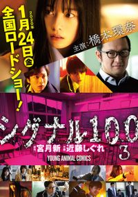 【期間限定・実写映画カバー版】シグナル100【電子限定おまけ付き】 3巻