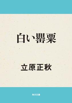 白い罌粟-電子書籍