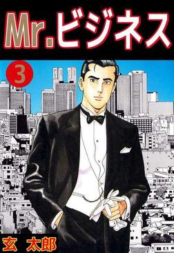 Mr.ビジネス(3)-電子書籍