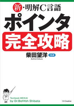 新・明解C言語 ポインタ完全攻略-電子書籍
