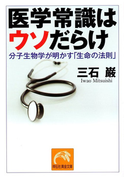 医学常識はウソだらけ-電子書籍