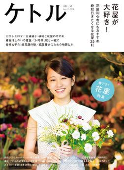 ケトル Vol.30   2016年4月発売号 [雑誌]-電子書籍