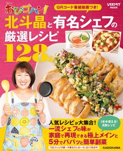 TBSテレビ おびゴハン! 北斗晶と有名シェフの厳選レシピ128品-電子書籍