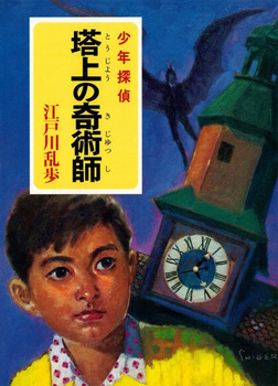 江戸川乱歩・少年探偵シリーズ(20) 塔上の奇術師 (ポプラ文庫クラシック)-電子書籍