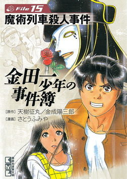 金田一少年の事件簿 File(15)-電子書籍