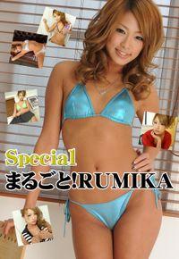 まるごと!RUMIKA Special