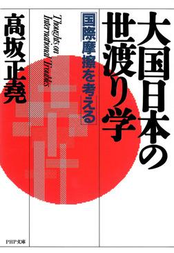大国日本の世渡り学 国際摩擦を考える-電子書籍
