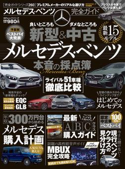 100%ムックシリーズ 完全ガイドシリーズ260 メルセデス・ベンツ完全ガイド-電子書籍