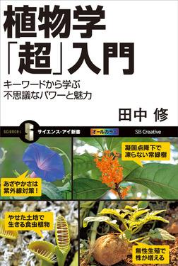 植物学「超」入門 キーワードから学ぶ不思議なパワーと魅力-電子書籍