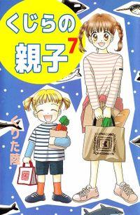 くじらの親子(7)