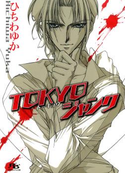 TOKYOジャンク-電子書籍