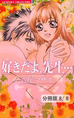 愛しのベイベ(ハート) 2 好きだよ、先生…【分冊版8/8】-電子書籍