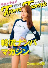 韓流ナンパマガジンTyomeTyome 創刊号 韓流美人3名 Complete版(ビッグモーカル)
