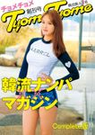 韓流ナンパマガジンTyomeTyome 創刊号 韓流美人3名 Complete版
