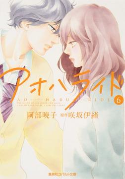 小説版 アオハライド6-電子書籍