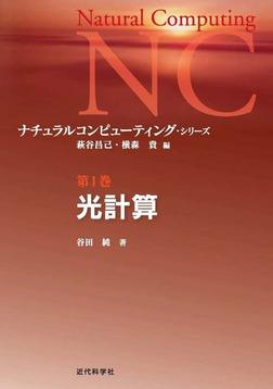 光計算:ナチュラルコンピューティング・シリーズ-電子書籍