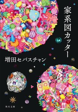 家系図カッター-電子書籍