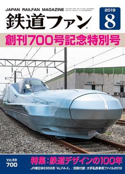 鉄道ファン2019年8月号-電子書籍