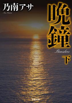 晩鐘〈下〉 新装版-電子書籍