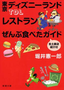 TDLレストランぜんぶ食べたガイド 全土産店紹介付-電子書籍