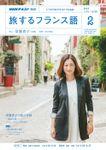 NHKテレビ 旅するフランス語 2018年2月号
