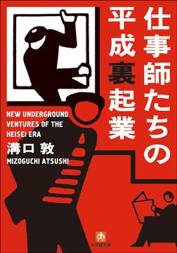仕事師たちの平成裏起業-電子書籍